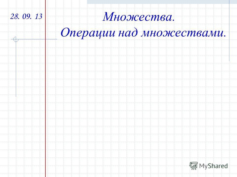 28. 09. 13 Множества. Операции над множествами.