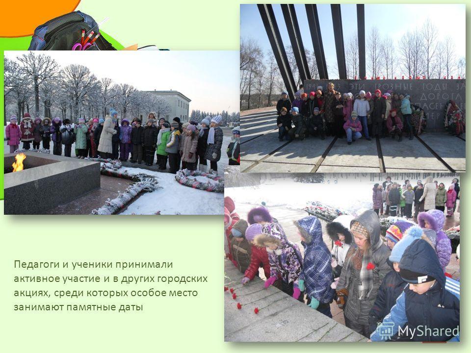 Педагоги и ученики принимали активное участие и в других городских акциях, среди которых особое место занимают памятные даты