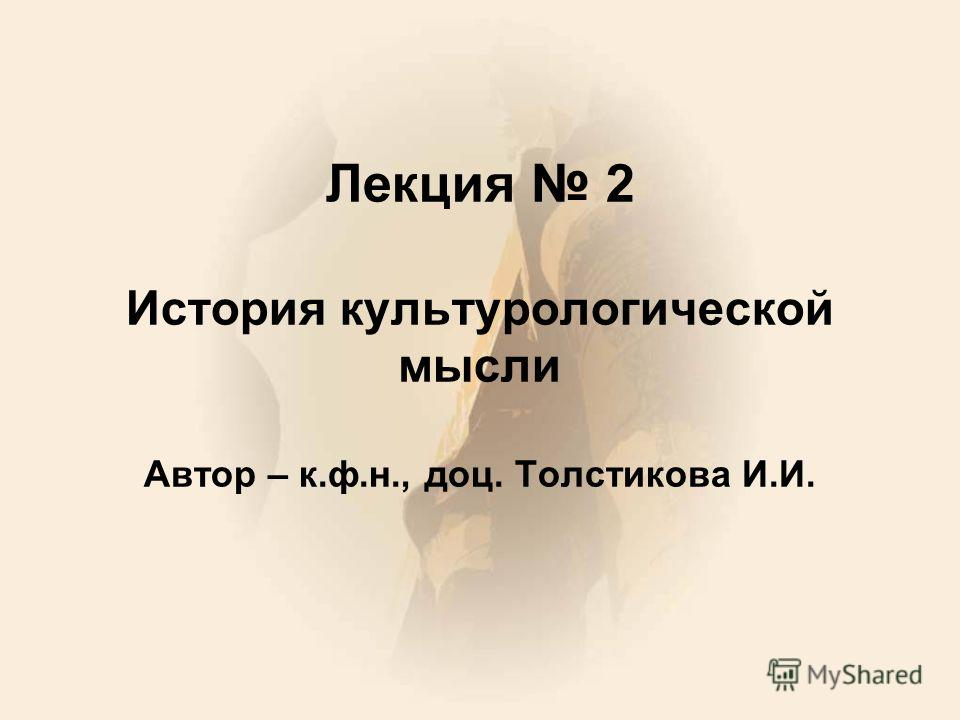 Лекция 2 История культурологической мысли Автор – к.ф.н., доц. Толстикова И.И.