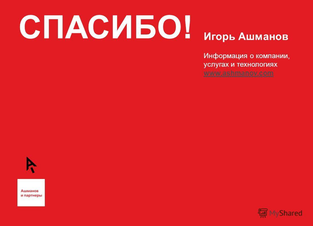 СПАСИБО! Игорь Ашманов Информация о компании, услугах и технологиях www.ashmanov.com