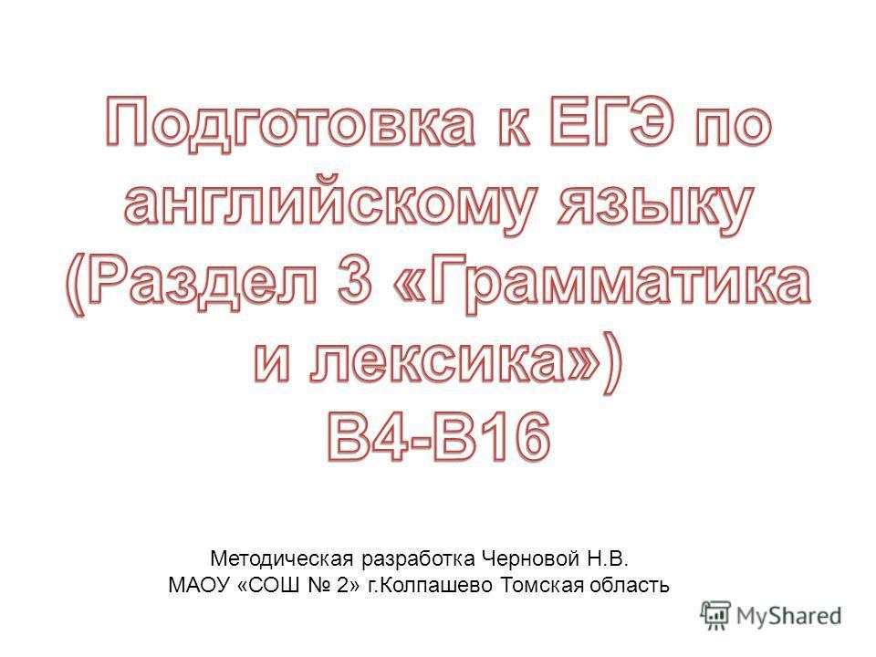 Методическая разработка Черновой Н.В. МАОУ «СОШ 2» г.Колпашево Томская область