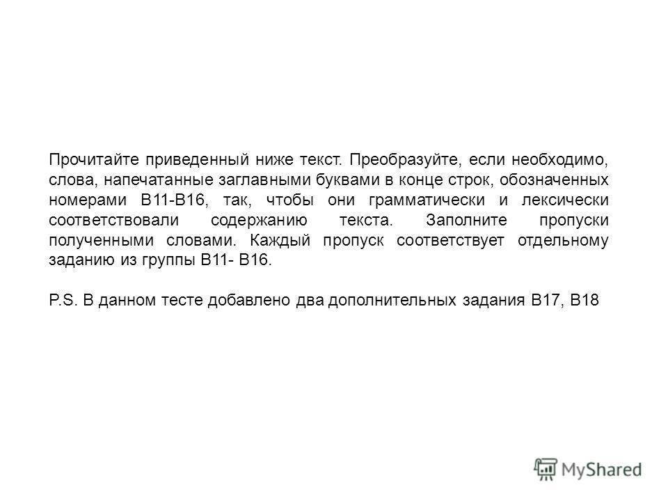Прочитайте приведенный ниже текст. Преобразуйте, если необходимо, слова, напечатанные заглавными буквами в конце строк, обозначенных номерами В11-В16, так, чтобы они грамматически и лексически соответствовали содержанию текста. Заполните пропуски пол