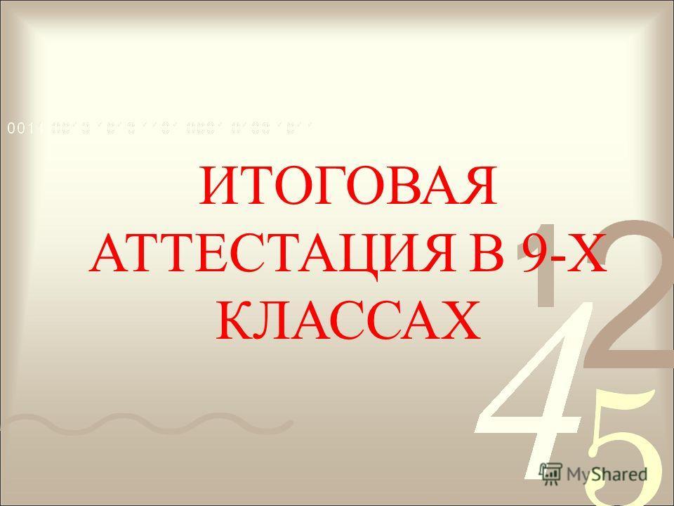 ИТОГОВАЯ АТТЕСТАЦИЯ В 9-Х КЛАССАХ