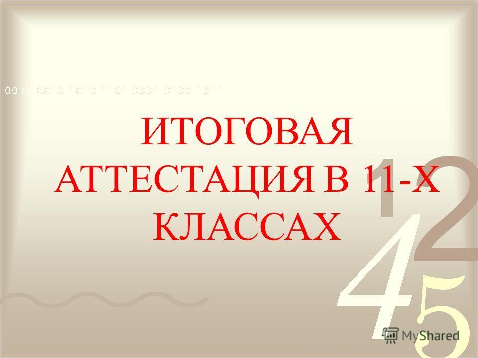 ИТОГОВАЯ АТТЕСТАЦИЯ В 11-Х КЛАССАХ
