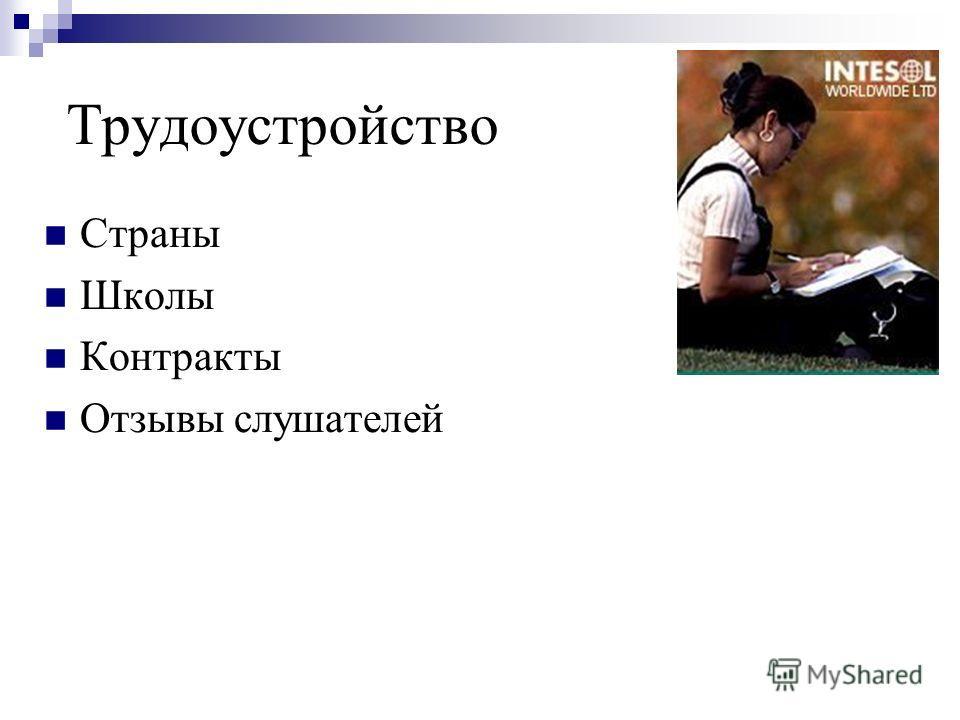 Трудоустройство Страны Школы Контракты Отзывы слушателей