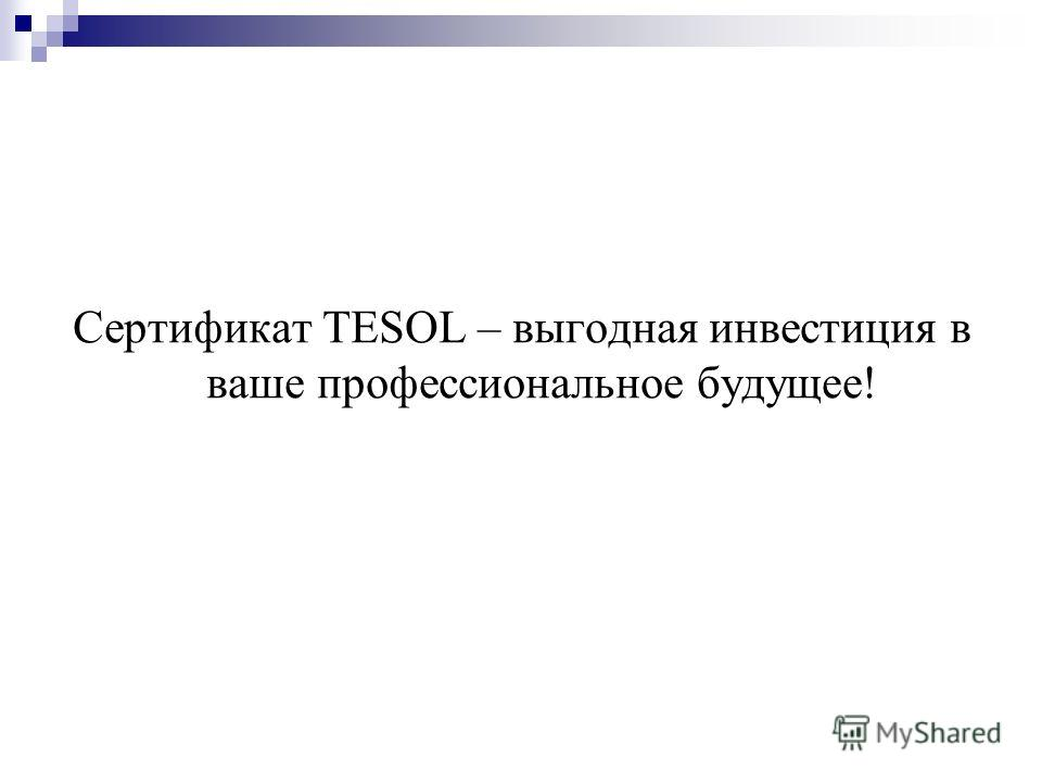 Сертификат TESOL – выгодная инвестиция в ваше профессиональное будущее!
