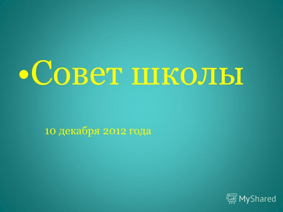 Совет школы 10 декабря 2012 года