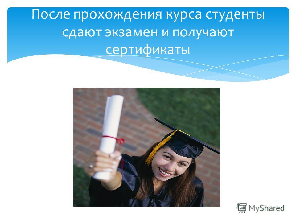 После прохождения курса студенты сдают экзамен и получают сертификаты