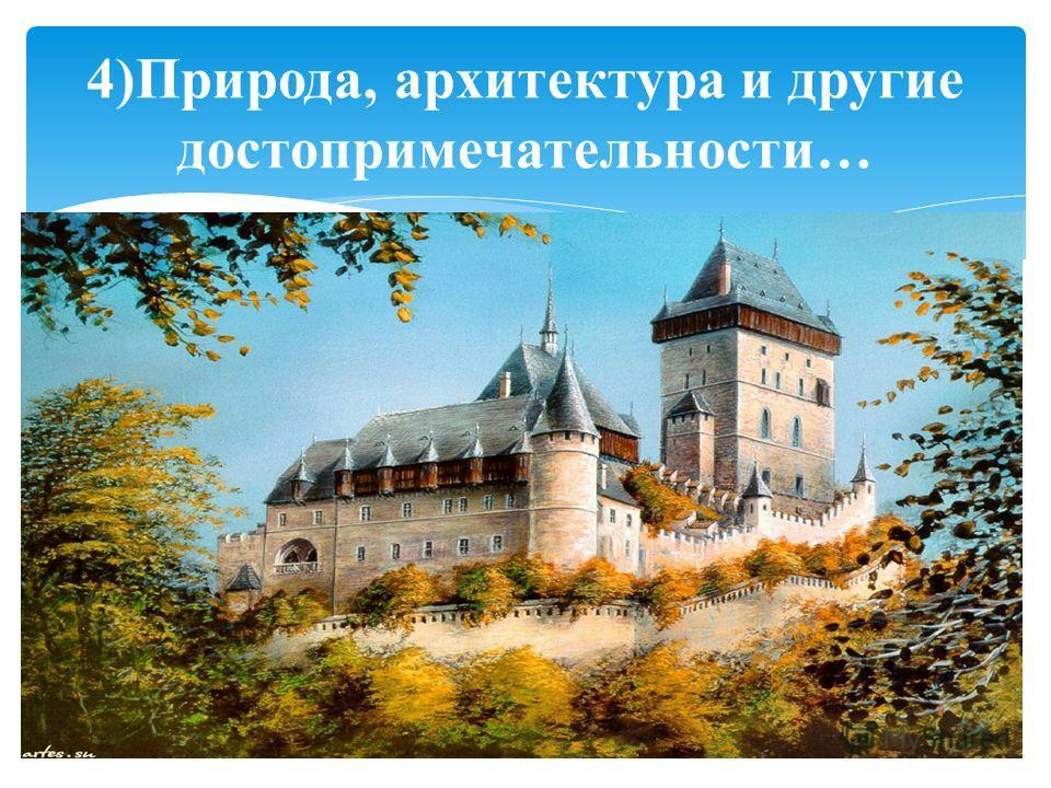 4)Природа, архитектура и другие достопримечательности…