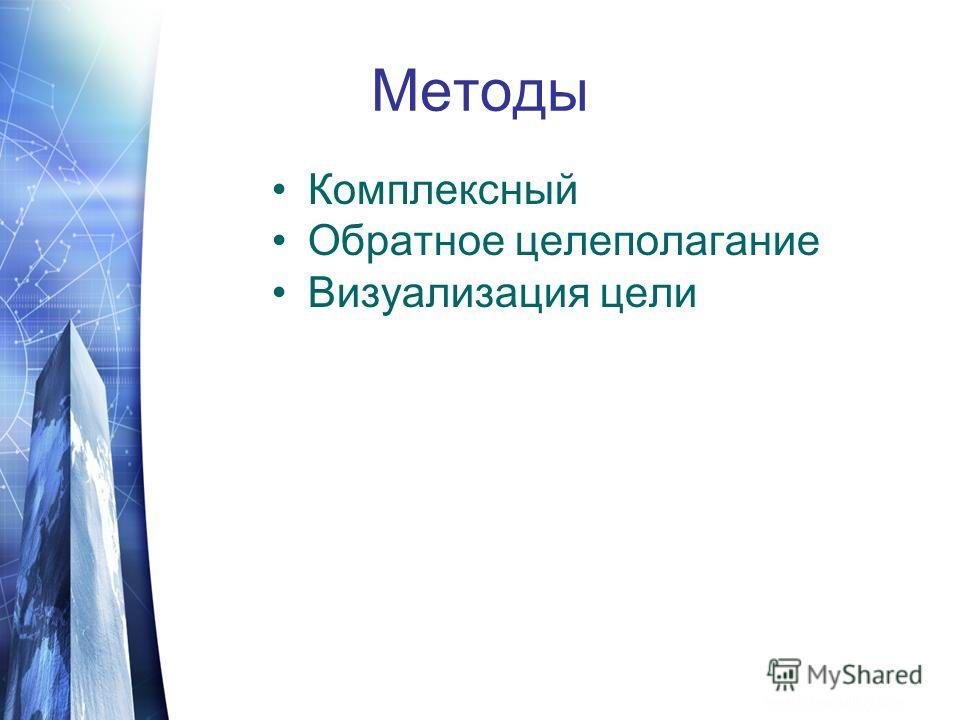 Методы Комплексный Обратное целеполагание Визуализация цели