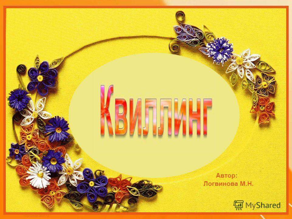 Автор: Логвинова М.Н.