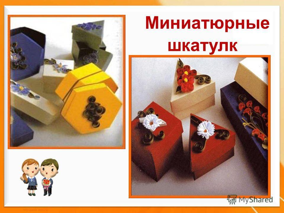 Миниатюрные шкатулк и