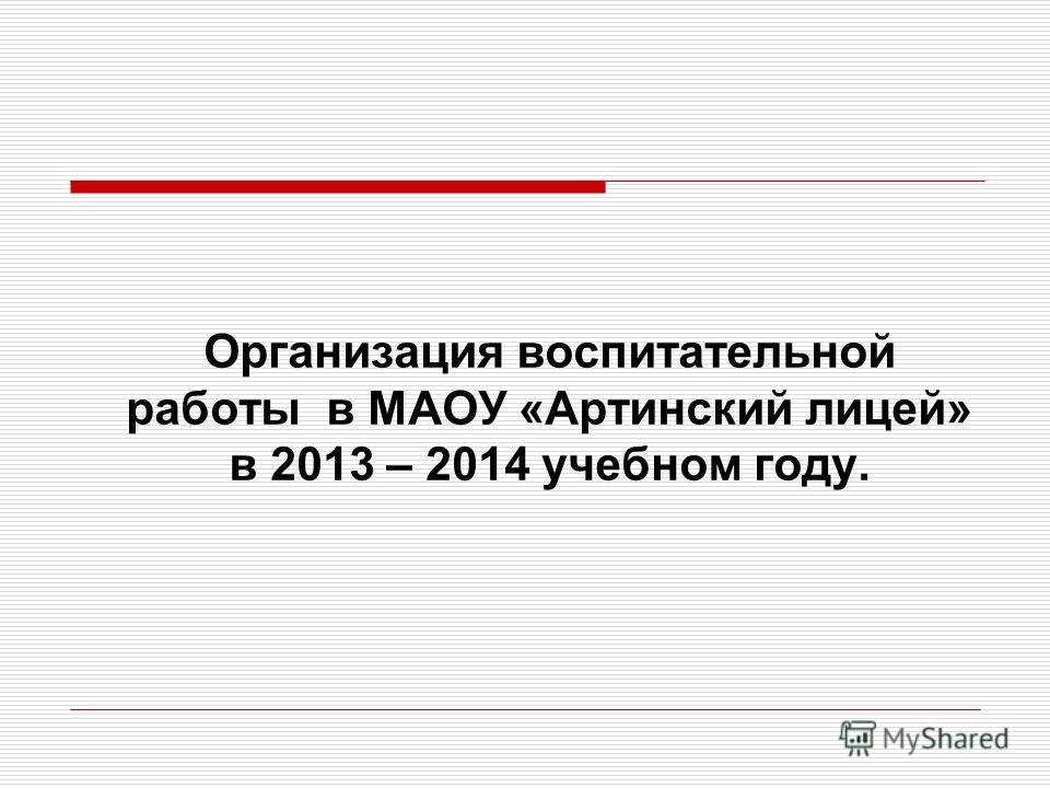 Организация воспитательной работы в МАОУ «Артинский лицей» в 2013 – 2014 учебном году.