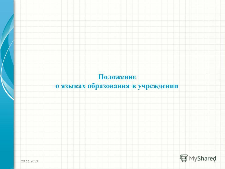 Положение о языках образования в учреждении 20.11.20131