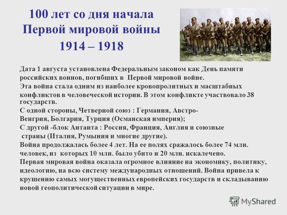 100 лет со дня начала Первой мировой войны 1914 – 1918 Дата 1 августа установлена Федеральным законом как День памяти российских воинов, погибших в Первой мировой войне. Эта война стала одним из наиболее кровопролитных и масштабных конфликтов в челов