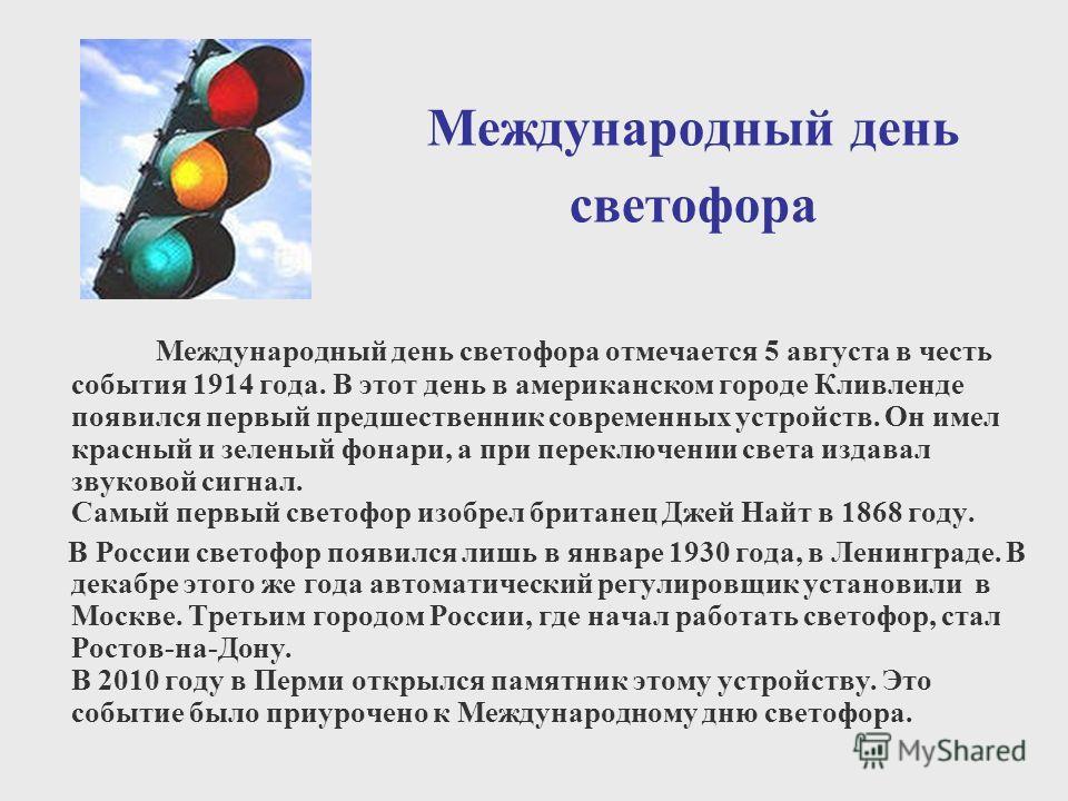 Поздравление с день светофора