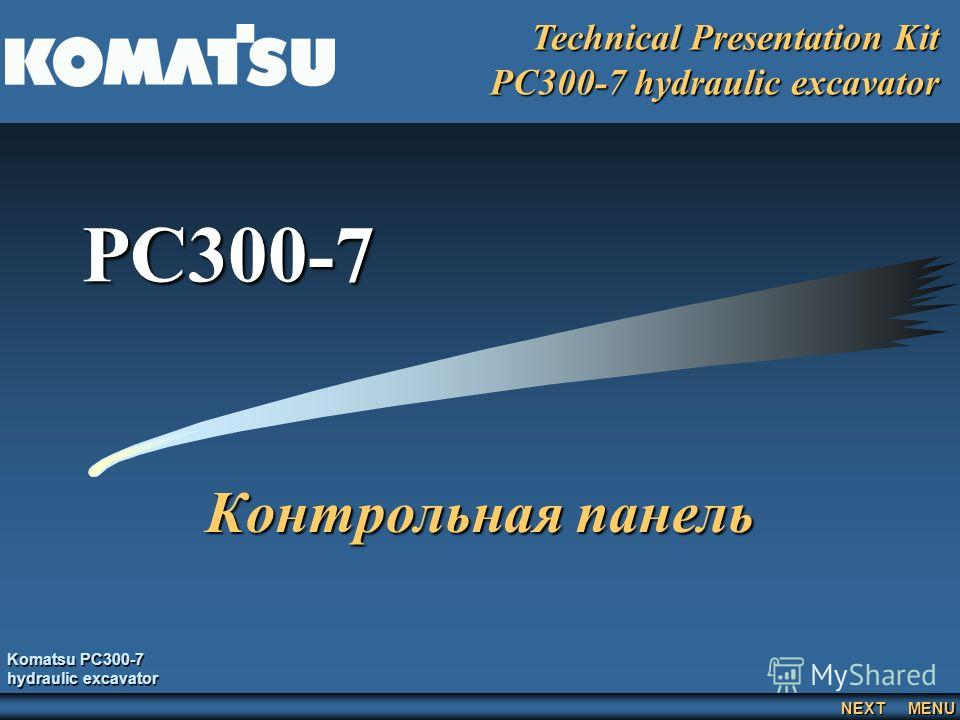 Komatsu PC300-7 hydraulic excavator Technical Presentation Kit PC300-7 hydraulic excavator NEXT MENU PC300-7 Контрольная панель