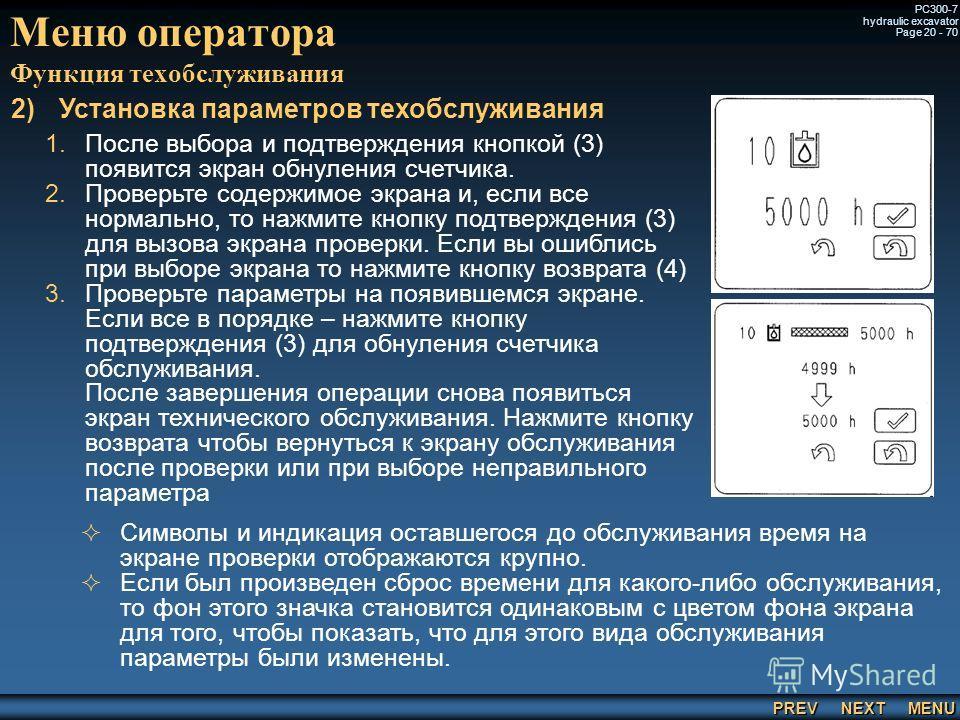 PREV NEXT MENU PC300-7 hydraulic excavator Page 20 - 70 Меню оператора Функция техобслуживания 2) 2)Установка параметров техобслуживания 1. 1.После выбора и подтверждения кнопкой (3) появится экран обнуления счетчика. 2. 2.Проверьте содержимое экрана