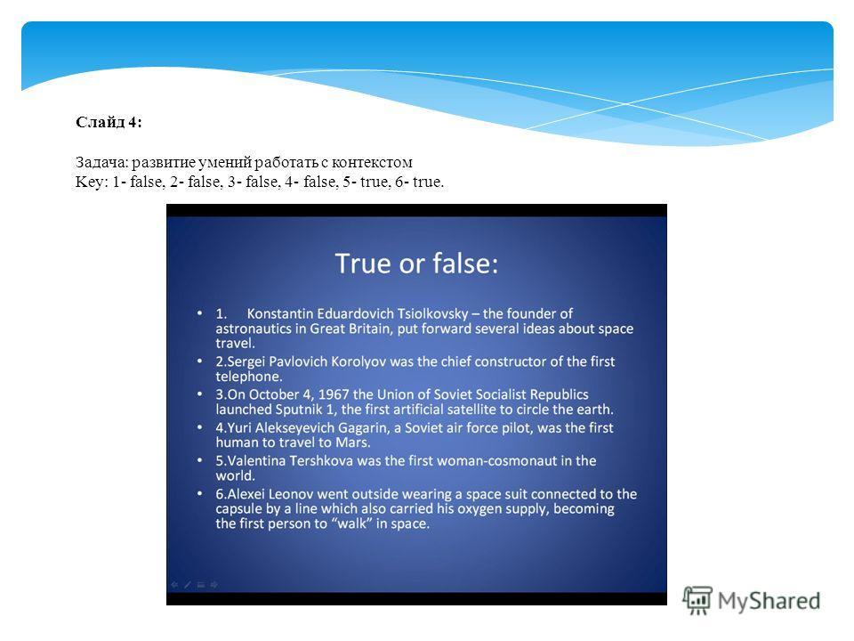 Слайд 4: Задача: развитие умений работать с контекстом Key: 1- false, 2- false, 3- false, 4- false, 5- true, 6- true.