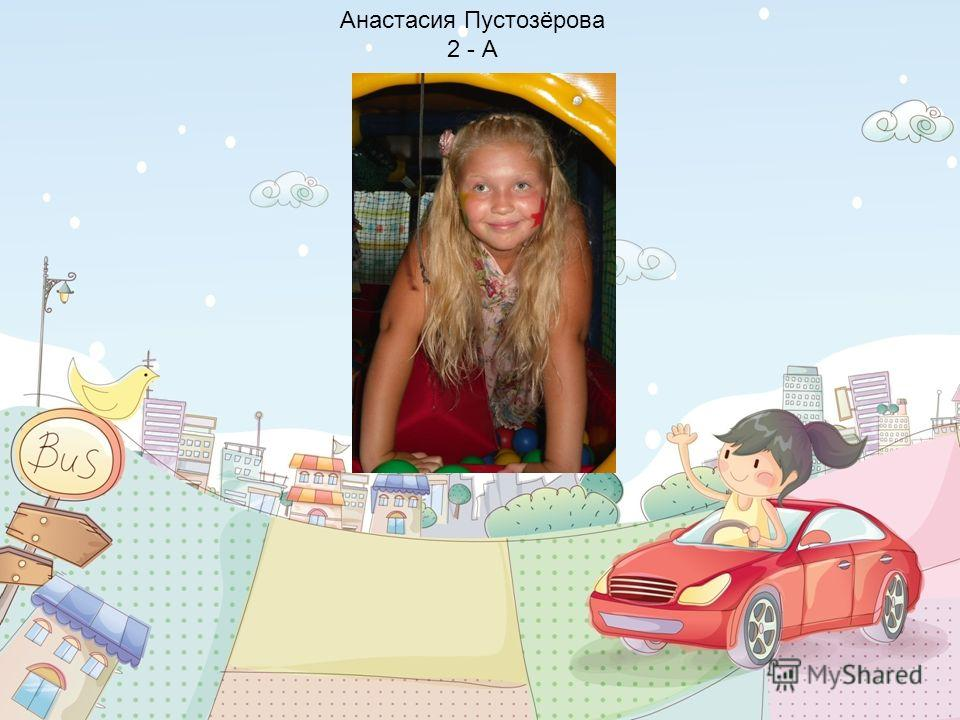 Анастасия Пустозёрова 2 - А