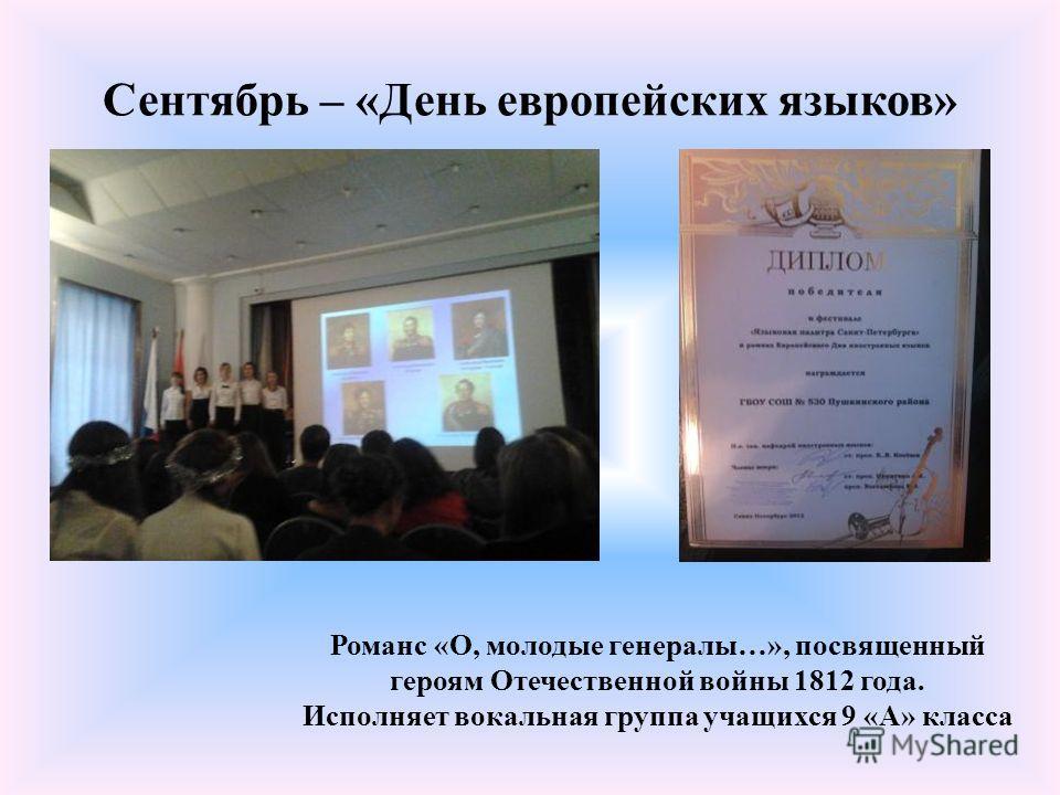 Сентябрь – «День европейских языков» Романс «О, молодые генералы…», посвященный героям Отечественной войны 1812 года. Исполняет вокальная группа учащихся 9 «А» класса