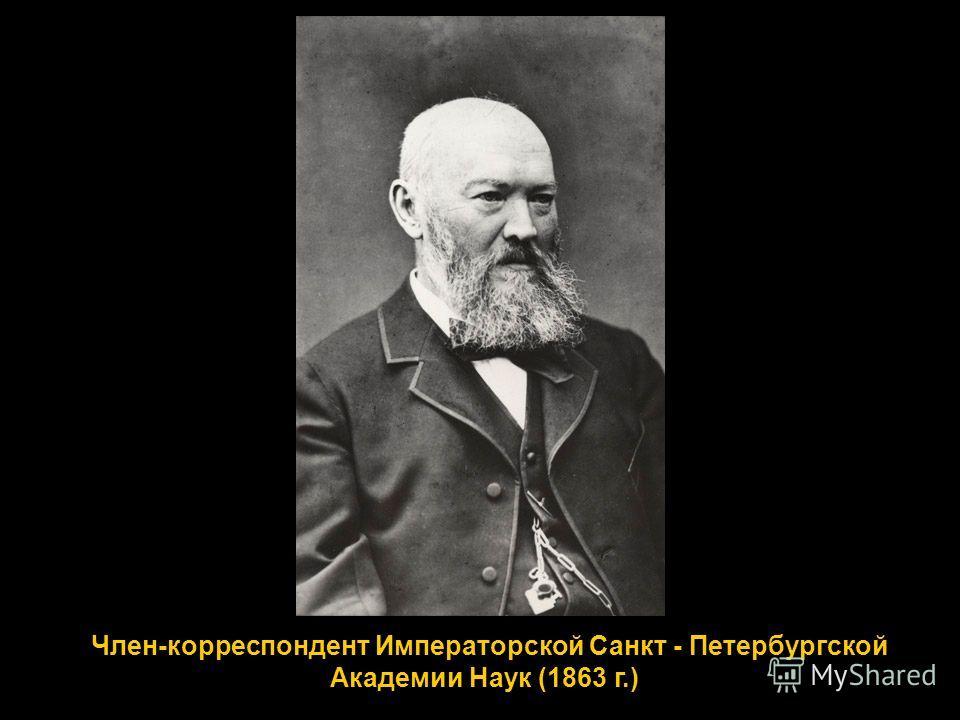 Член-корреспондент Императорской Санкт - Петербургской Академии Наук (1863 г.)