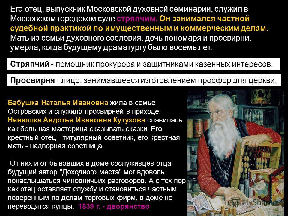 Его отец, выпускник Московской духовной семинарии, служил в Московском городском суде стряпчим. Он занимался частной судебной практикой по имущественным и коммерческим делам. Мать из семьи духовного сословия, дочь пономаря и просвирни, умерла, когда