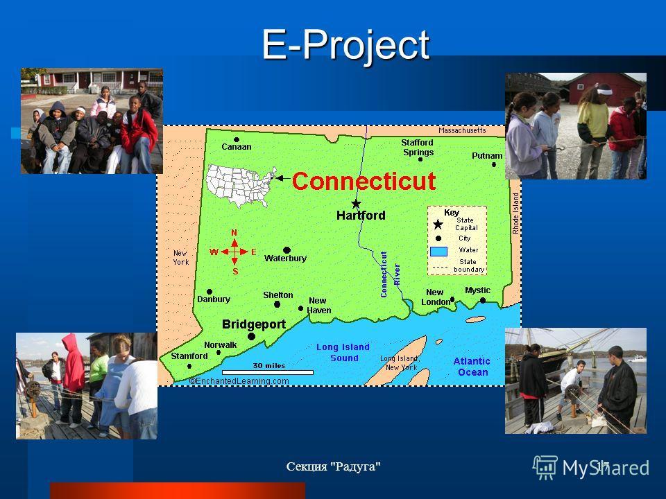 Секция Радуга17 E-Project