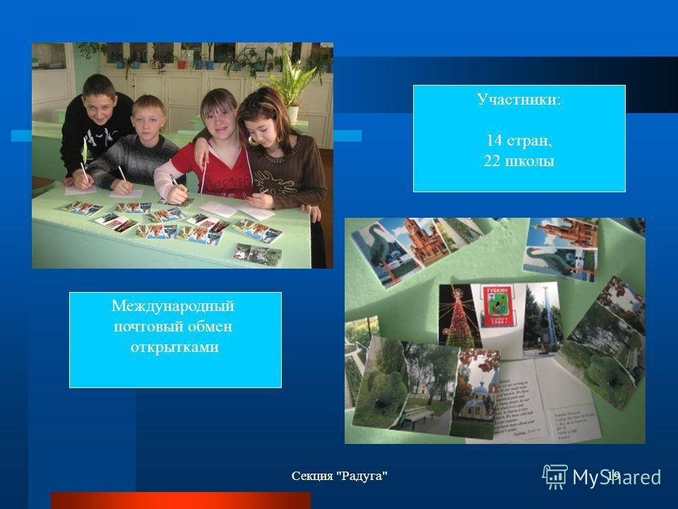 Секция Радуга19 Международный почтовый обмен открытками Участники: 14 стран, 22 школы