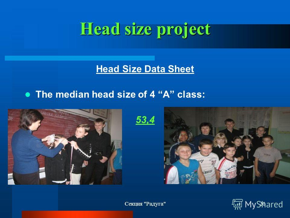 Секция Радуга20 Head size project Head Size Data Sheet The median head size of 4 A class: 53,4