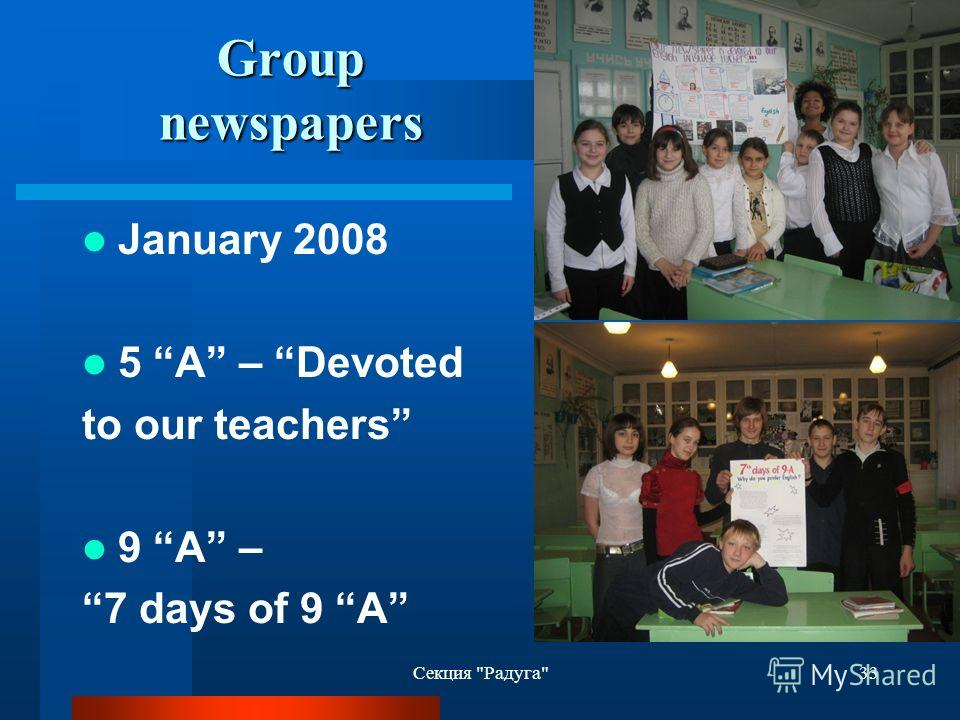 Секция Радуга33 Group newspapers January 2008 5 A – Devoted to our teachers 9 A – 7 days of 9 A