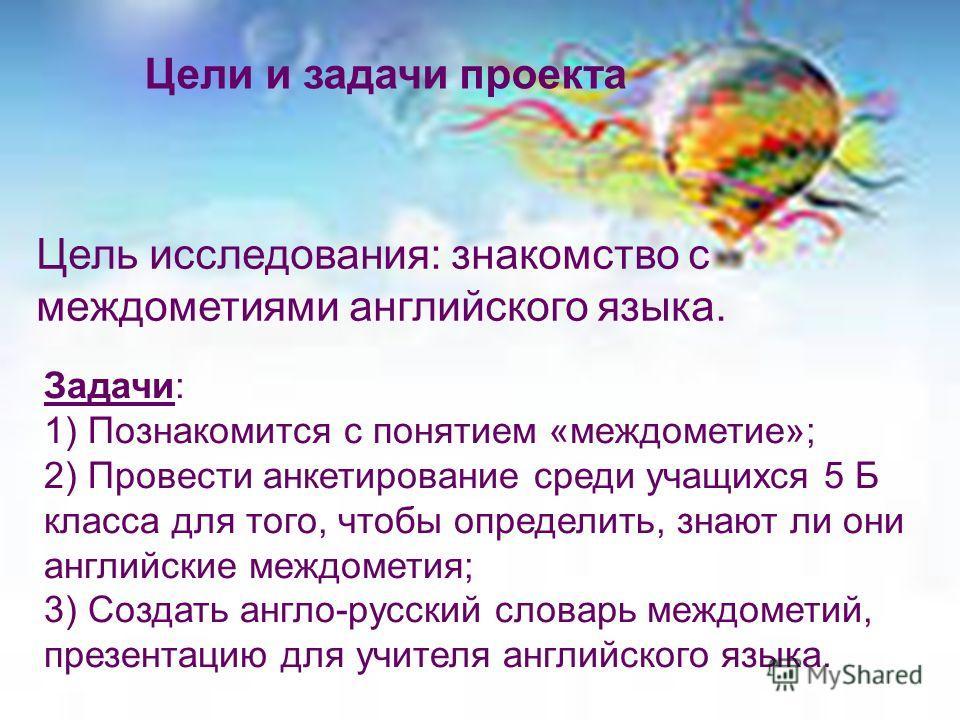 познакомится с английского на русский
