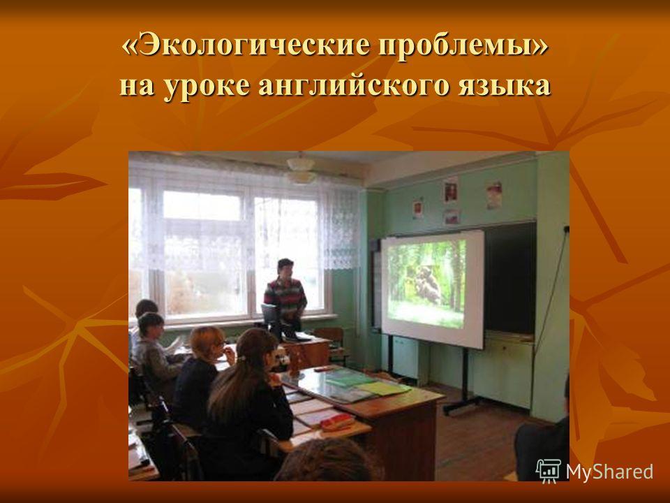 «Экологические проблемы» на уроке английского языка
