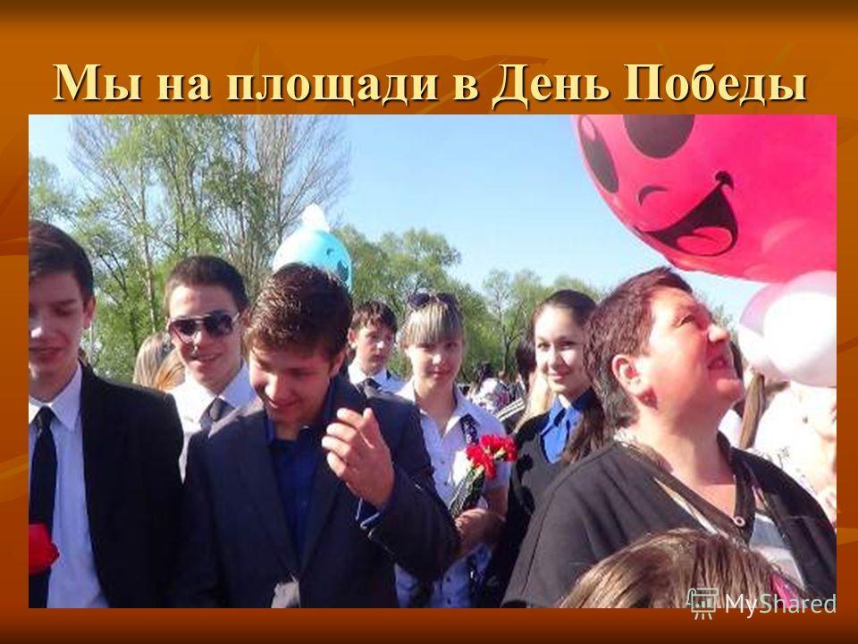Мы на площади в День Победы