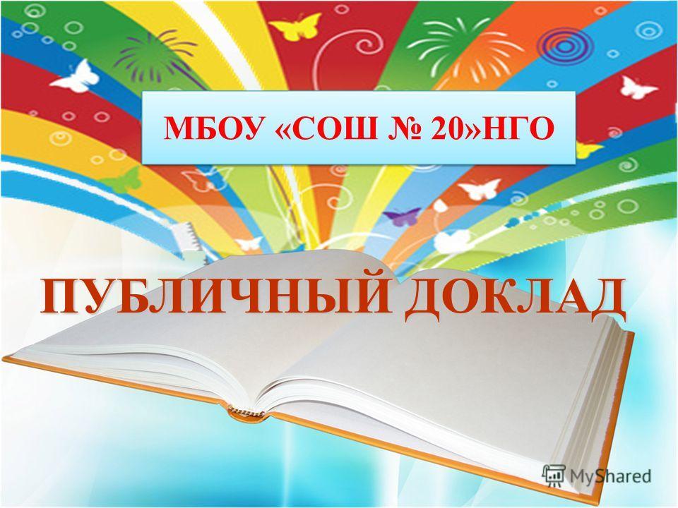 МБОУ «СОШ 20»НГО ПУБЛИЧНЫЙ ДОКЛАД