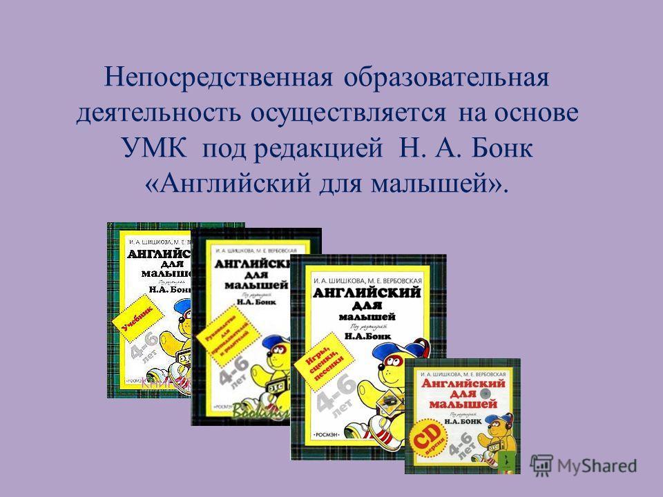 Непосредственная образовательная деятельность осуществляется на основе УМК под редакцией Н. А. Бонк «Английский для малышей».