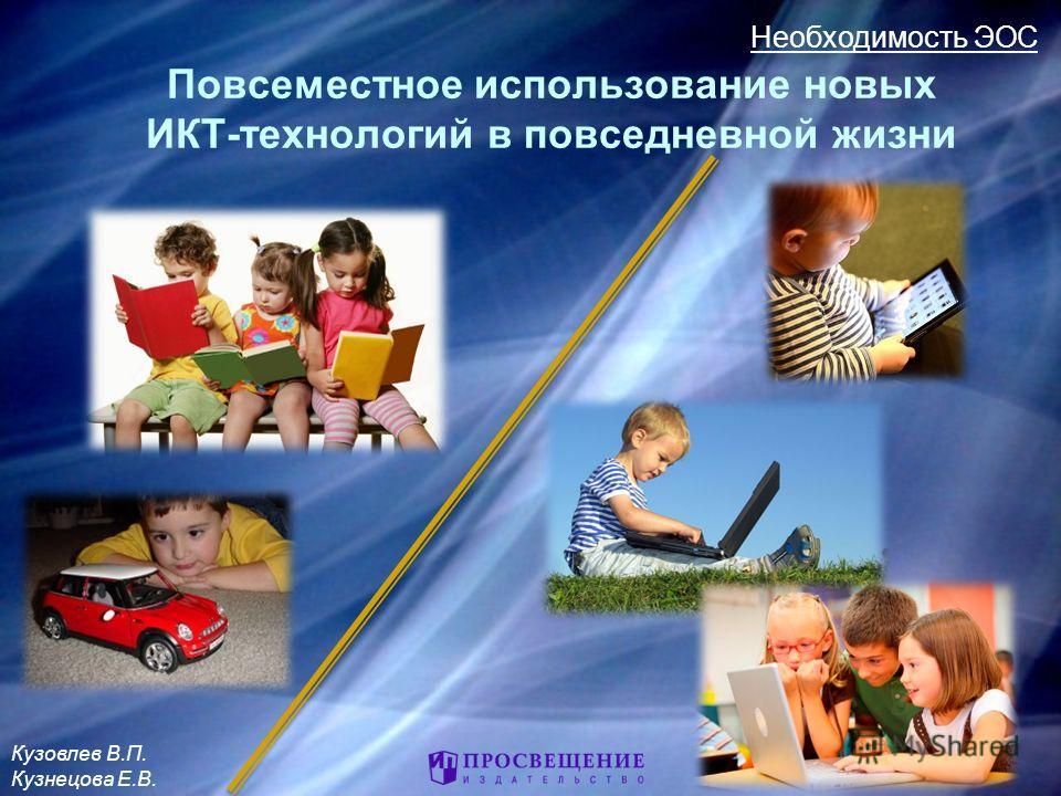 Повсеместное использование новых ИКТ-технологий в повседневной жизни 3 Необходимость ЭОС Кузовлев В.П. Кузнецова Е.В.