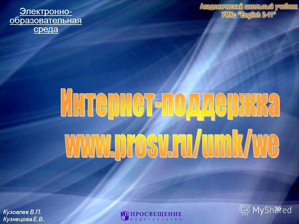 39 Электронно- образовательная среда Кузовлев В.П. Кузнецова Е.В.