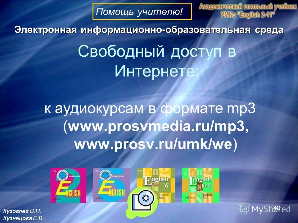 48 к аудиокурсам в формате mp3 (www.prosvmedia.ru/mp3, www.prosv.ru/umk/we) Свободный доступ в Интернете: Электронная информационно-образовательная среда Помощь учителю! Кузовлев В.П. Кузнецова Е.В.
