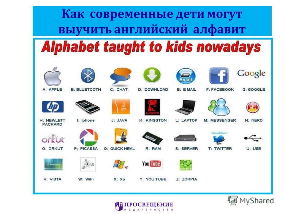 Как современные дети могут выучить английский алфавит