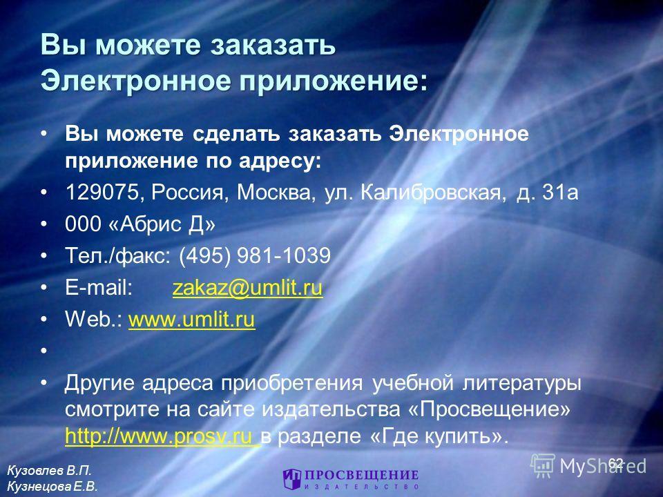 Вы можете заказать Электронное приложение: Вы можете сделать заказать Электронное приложение по адресу: 129075, Россия, Москва, ул. Калибровская, д. 31а 000 «Абрис Д» Тел./факс: (495) 981-1039 E-mail:zakaz@umlit.ru Web.: www.umlit.ru Другие адреса пр