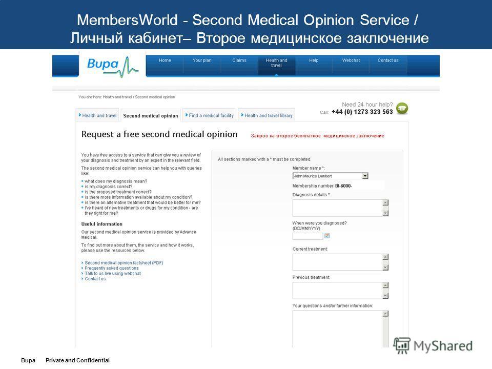 Bupa Private and Confidential MembersWorld - Second Medical Opinion Service / Личный кабинет– Второе медицинское заключение Запрос на второе бесплатное медицинское заключение