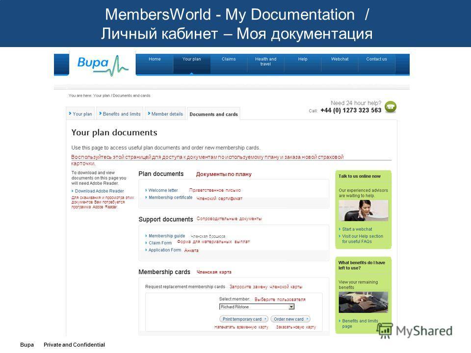 Bupa Private and Confidential MembersWorld - My Documentation / Личный кабинет – Моя документация Воспользуйтесь этой страницей для доступа к документам по используемому плану и заказа новой страховой карточки. Для скачивания и просмотра этих докумен
