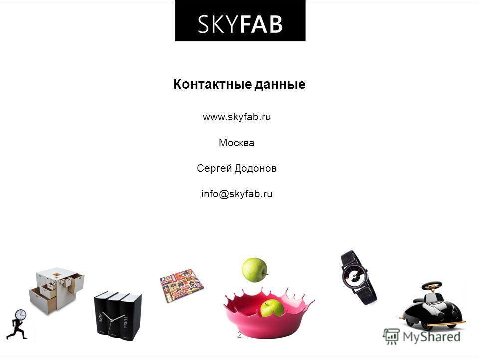 2 www.skyfab.ru Москва Сергей Додонов info@skyfab.ru Контактные данные