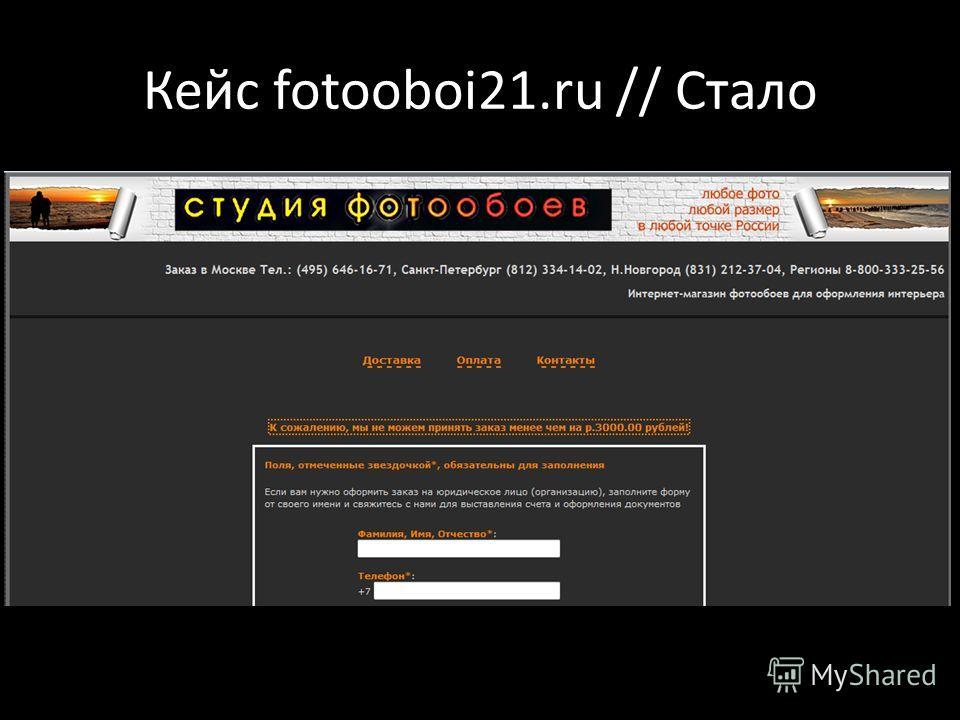 Кейс fotooboi21.ru // Стало