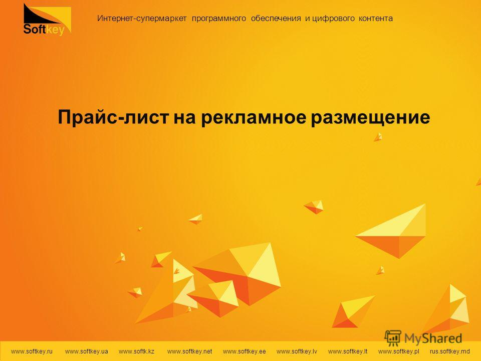 Интернет-супермаркет программного обеспечения и цифрового контента www.softkey.ru www.softkey.ua www.softk.kz www.softkey.net www.softkey.ee www.softkey.lv www.softkey.lt www.softkey.pl rus.softkey.md Прайс-лист на рекламное размещение