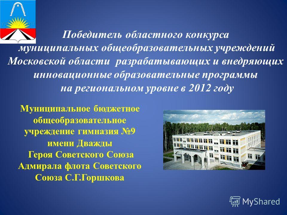 Победитель областного конкурса муниципальных общеобразовательных учреждений Московской области разрабатывающих и внедряющих инновационные образовательные программы на региональном уровне в 2012 году Муниципальное бюджетное общеобразовательное учрежде