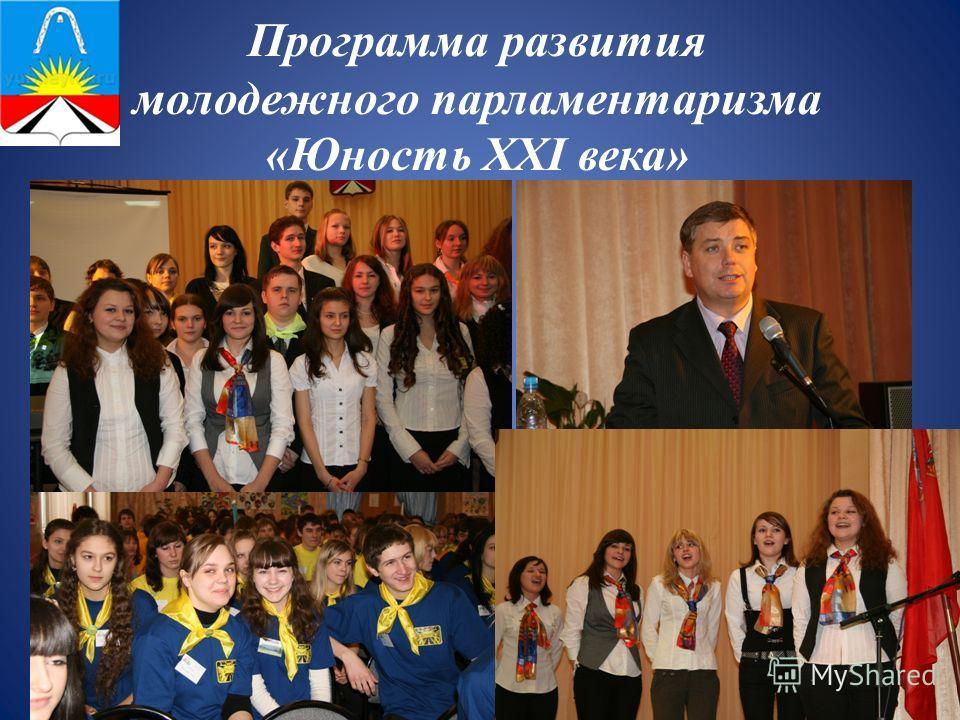 Программа развития молодежного парламентаризма «Юность XXI века»