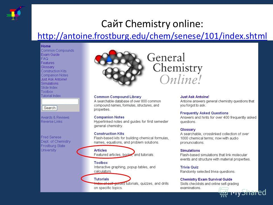 Сайт Chemistry online: http://antoine.frostburg.edu/chem/senese/101/index.shtml http://antoine.frostburg.edu/chem/senese/101/index.shtml