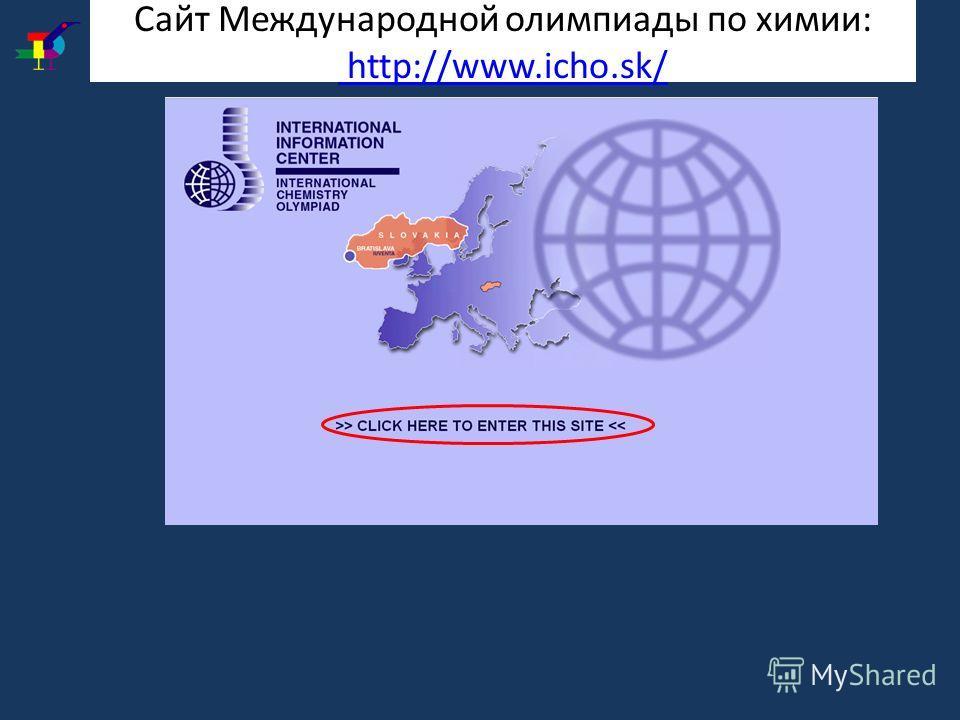 Сайт Международной олимпиады по химии: http://www.icho.sk/ http://www.icho.sk/